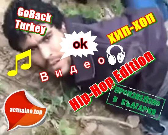 Go Back Turkey вече и в хип-хоп вариант (ВИДЕО)